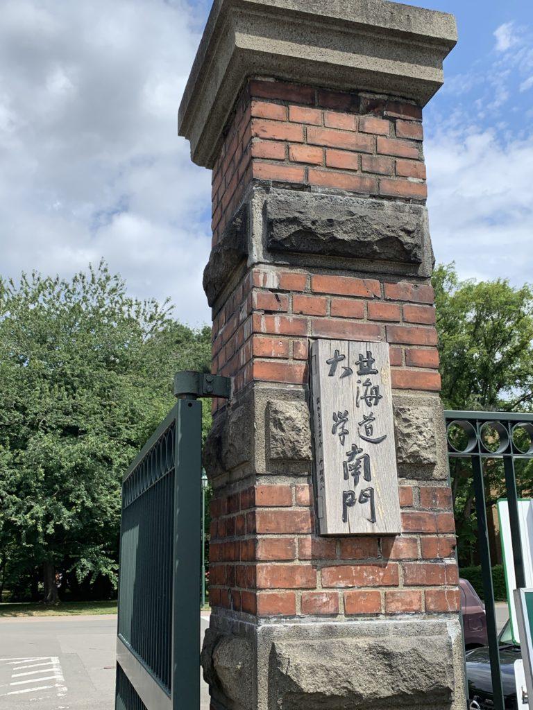 北海道大学の校門