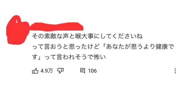 うっせぇわコメント2