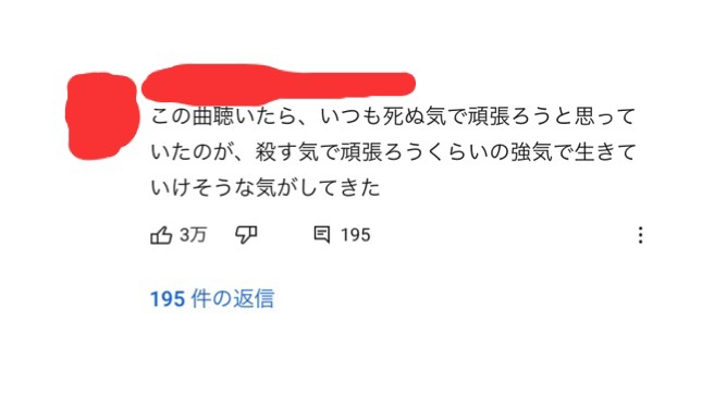 うっせぇわコメント3