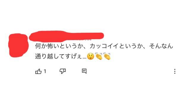 うっせぇわコメント1