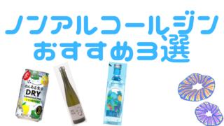 ノンアルコールジンおすすめ3選