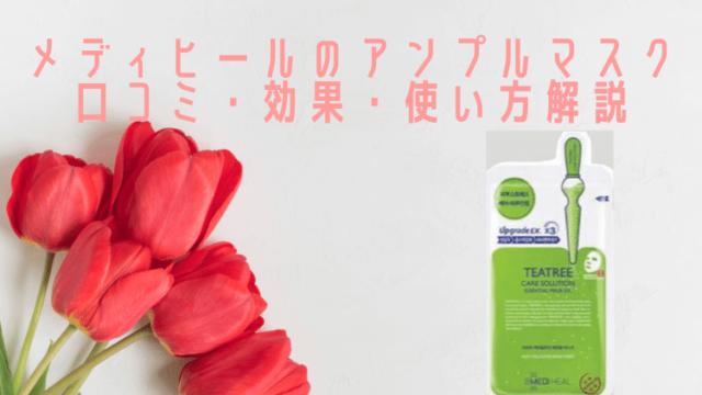 メディヒールのアンプルマスク 口コミ・効果・使い方解説 (1)